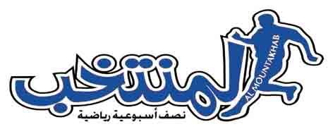 almountakhab
